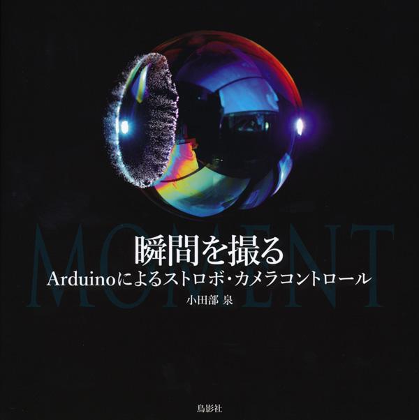 瞬間を撮る Arduinoによるストロボ・カメラコントロール - 小田部泉 ...
